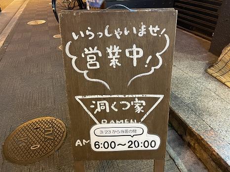 dokukutsuya4.jpg