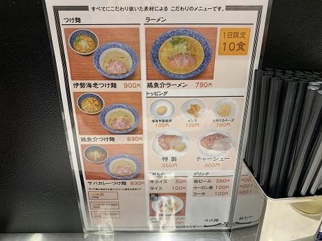 ittou_menu.jpg